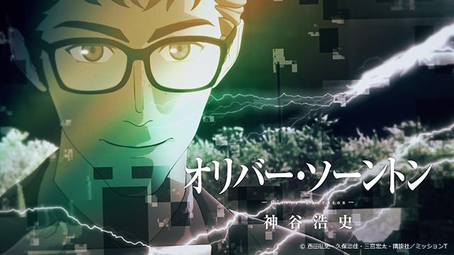 ティザーPVより (c) 西田征史・久保忠佳・三宮宏太・講談社/ミッションT