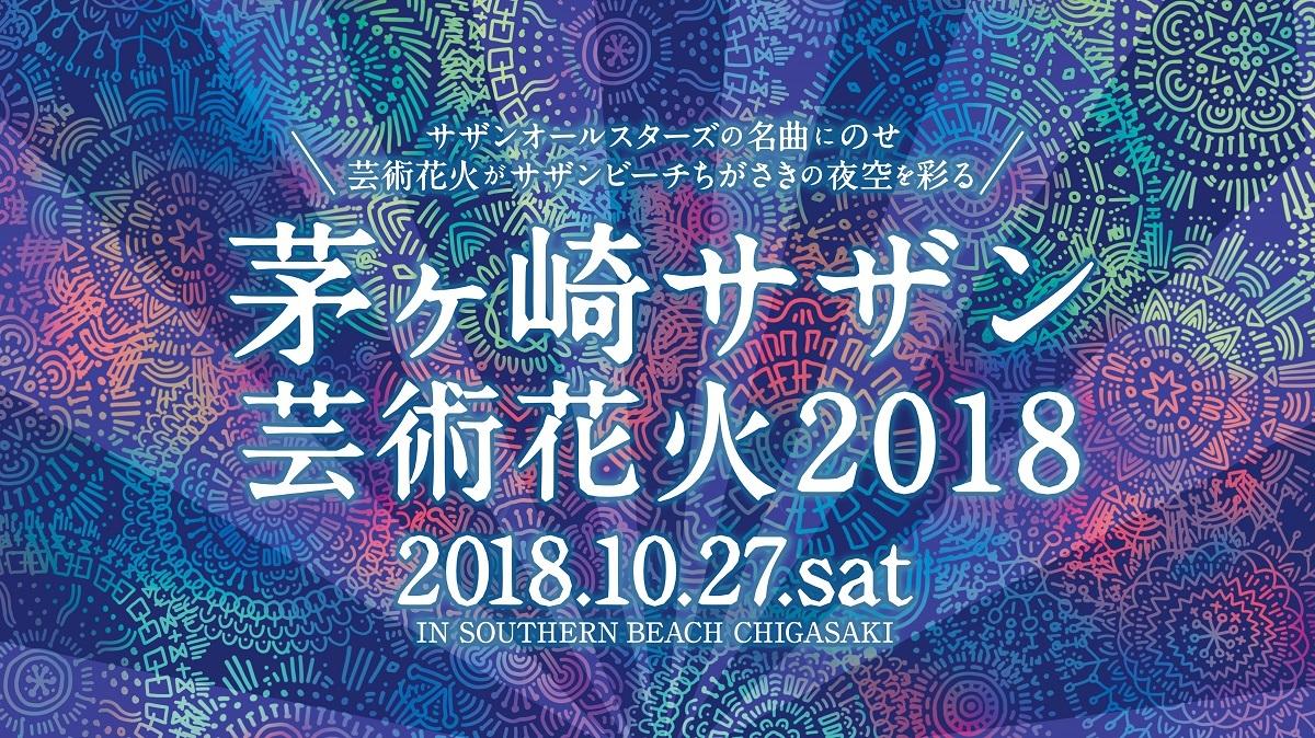 茅ヶ崎サザン芸術花2018メインビジュアル
