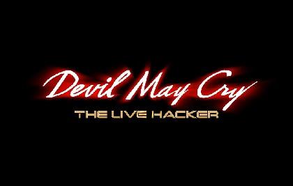龍真咲、蕨野友也の出演が決定 舞台『DEVIL MAY CRY -THE LIVE HACKER-』 チケットプレオーダーもスタート