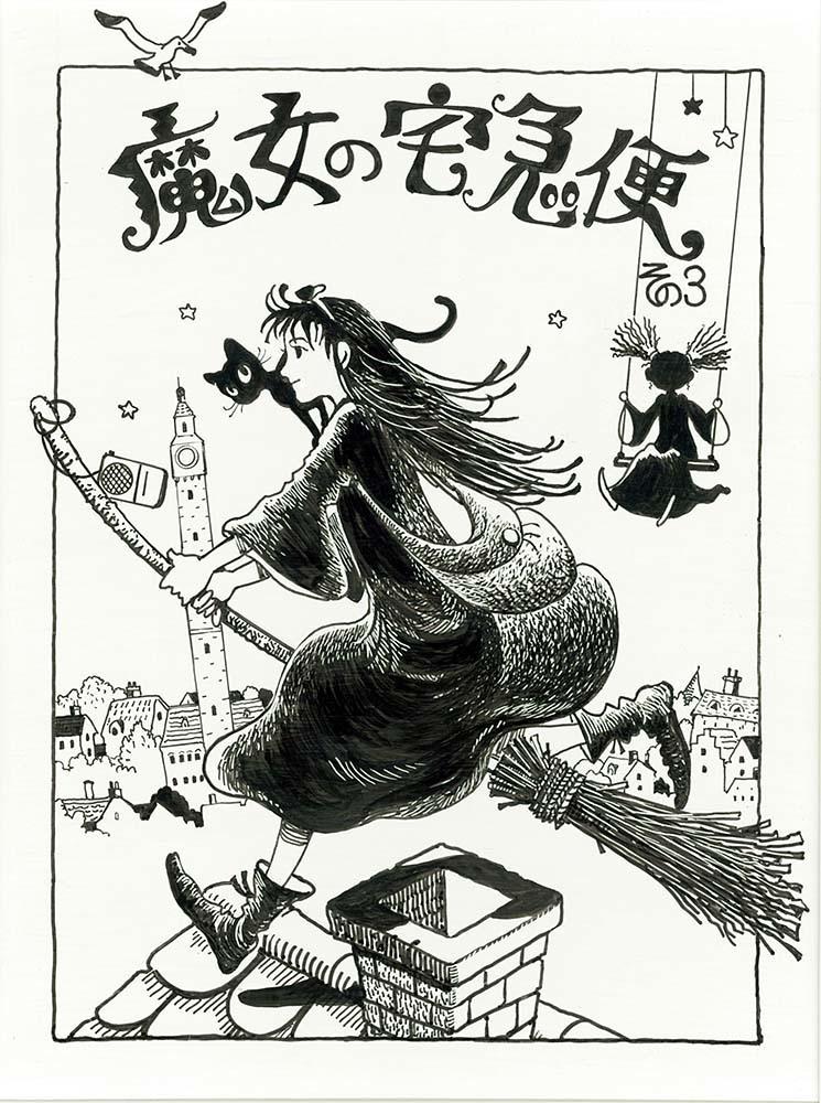 佐竹美保画『魔女の宅急便 その3』表紙原画 2000年10月 福音館書店