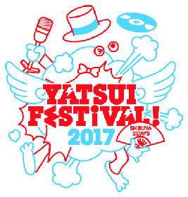 『YATSUI FESTIVAL! 2017』第3弾発表でPUFFY、THE TIMERS TRIBUTE、ベッド・イン、RAM RIDERら全52組追加