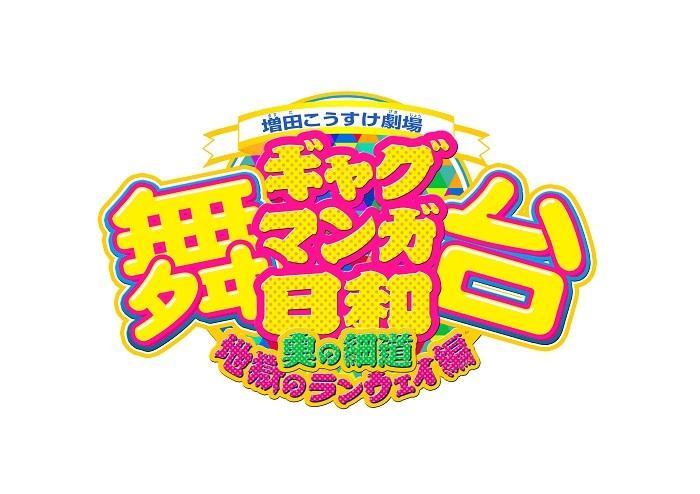 『舞台 増田こうすけ劇場 ギャグマンガ日和 ~奥の細道、地獄のランウェイ編~』