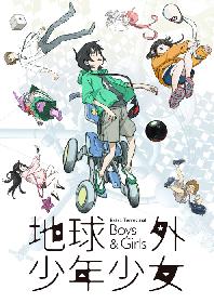 磯光雄監督の最新作オリジナルアニメ『地球外少年少女』2022年に前後編各2週限定劇場上映決定