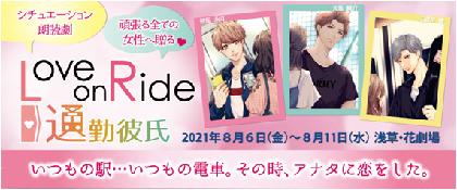 シチュエーション朗読劇『Love on Ride~通勤彼氏』プロポーズの言葉を事前募集