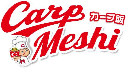 広島カープ選手がプロデュースした『カープ飯』、第1弾の販売が開始