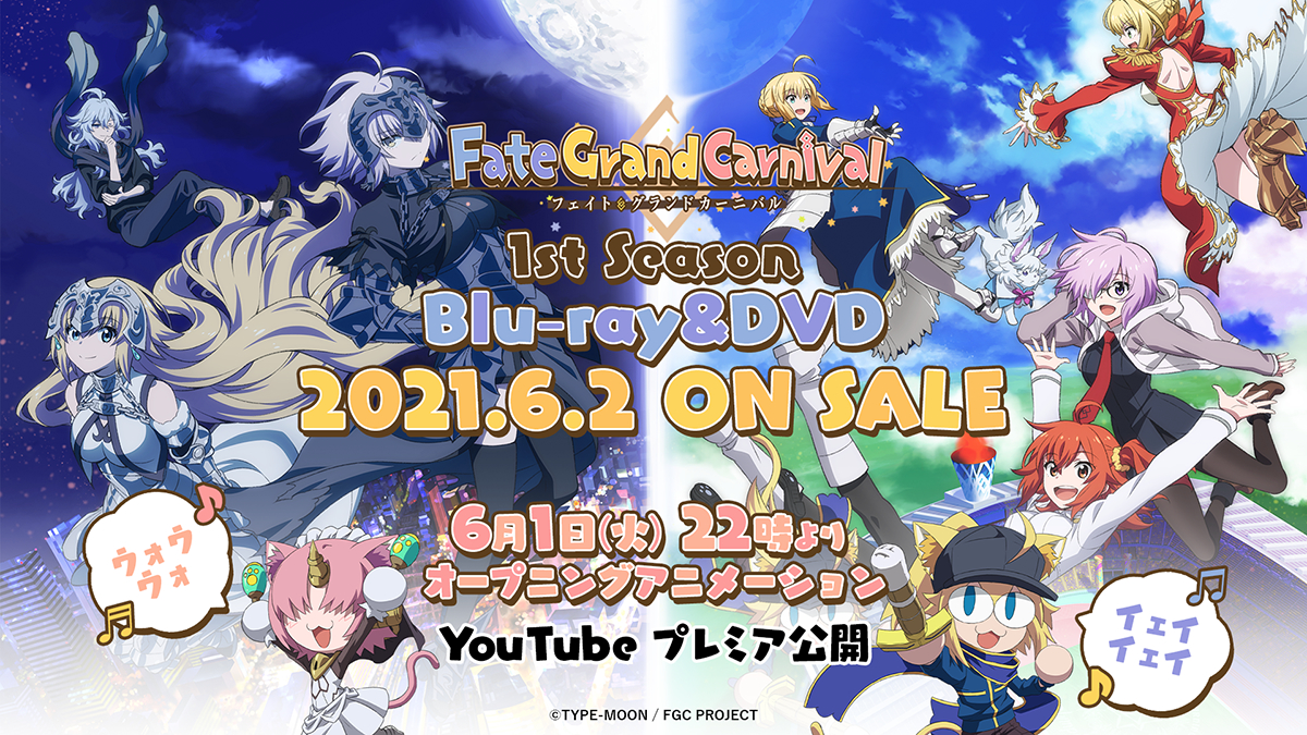 OVA『Fate/Grand Carnival 1st Season』OPプレミア公開 (C)TYPE-MOON / FGC PROJECT