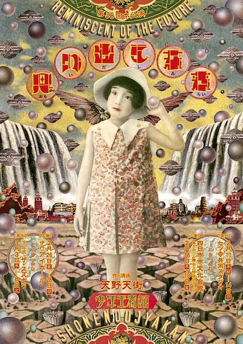 『思い出し未来』チラシ表  原画:アマノテンガイ