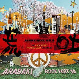 ARABAKI ROCK FEST.18、第五弾発表であいみょん、曽我部恵一、TOSHI-LOWら合計21組が追加 タイムテーブルも発表に