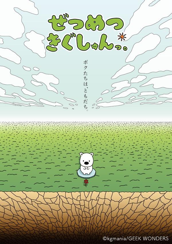 アニメ「ぜつめつきぐしゅんっ。」キービジュアル (C)kgmania