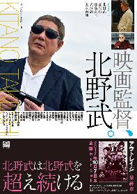 北野武の「現在」に迫る書籍『映画監督、北野武。』 執筆陣に深田晃司ら