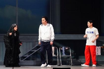 古田新太「おじさんとおばさんがふざけているので、楽しみにしてください」~Yellow ⚡新感線『月影花之丞大逆転』が開幕