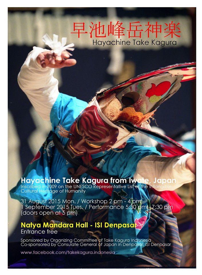 早池峰岳神楽デンパサール公演のポスター