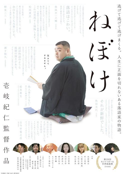 ©壱岐紀仁/映画「ねぼけ」製作委員会