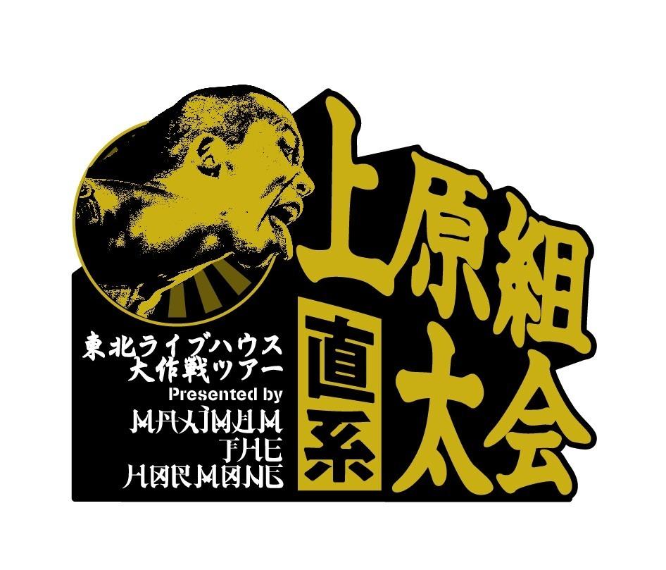 マキシマム ザ ホルモン 東北ツアー