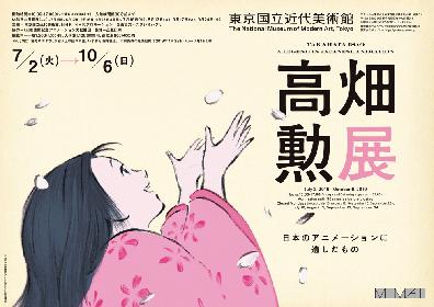 『高畑勲展─日本のアニメーションに遺したもの』が東京国立近代美術館で開催 高畑監督の業績を総覧する初の回顧展