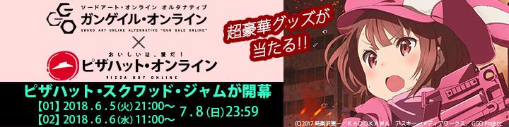 「ピザハット・スクワッド・ジャム」キャンペーンイメージ画像 (C)2017 時雨沢恵一/KADOKAWA アスキー・メディワークス/GGO Project イラスト/黒星紅白