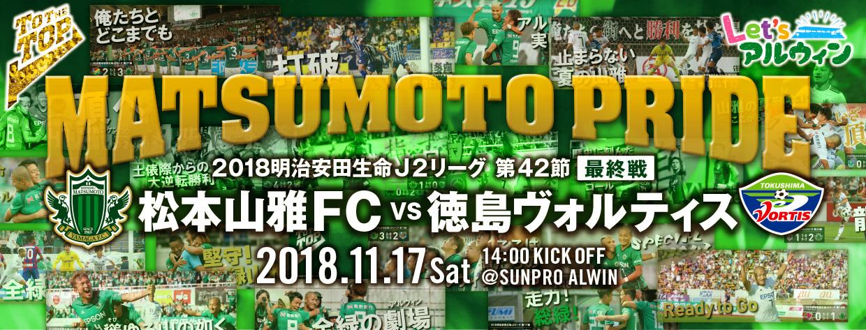J2首位の松本山雅FCは、ホームで11位の徳島ヴォルティスと対戦する