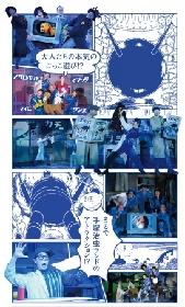 手塚治虫生誕90周年プロジェクト『MANGA Performance W3(ワンダースリー)』追加公演 開幕直前割引チケットの販売がスタート
