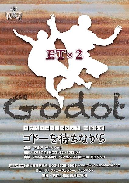 劇団東京乾電池 ET×2公演『ゴドーを待ちながら』のチラシ