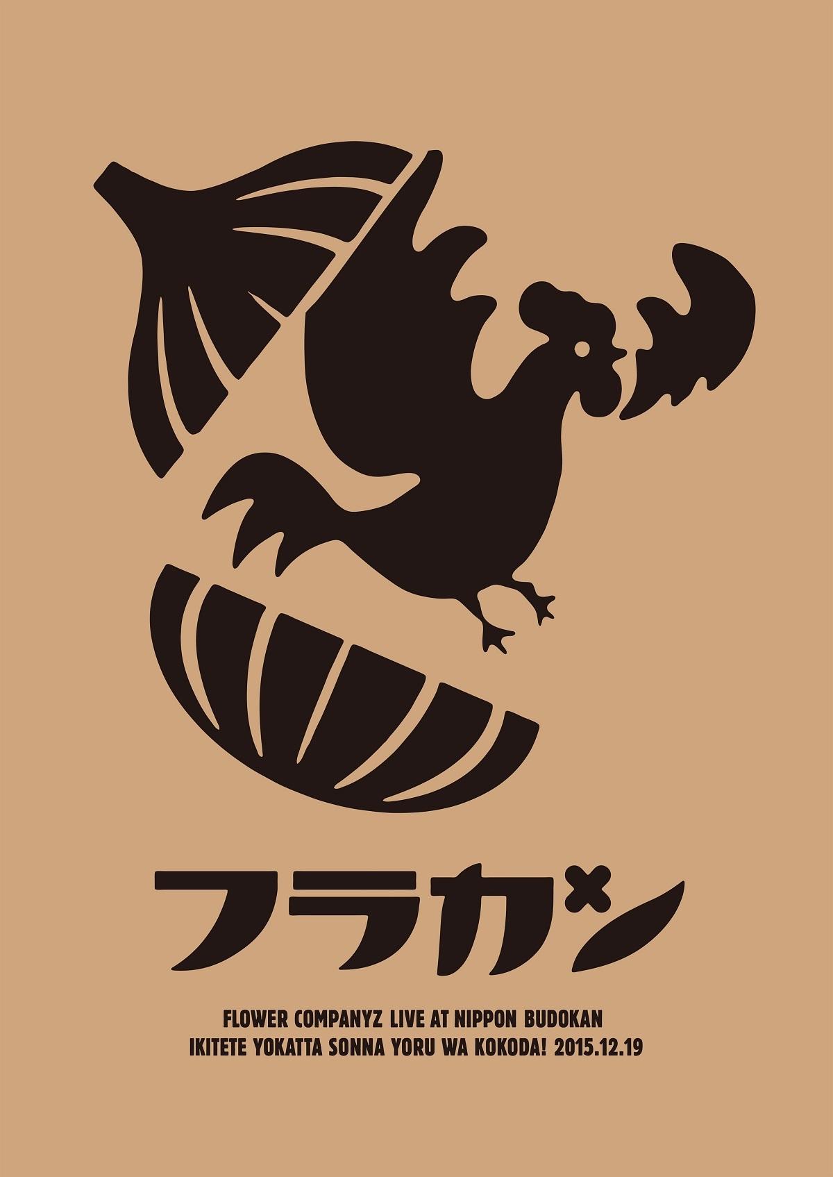 フラワーカンパニーズLIVE DVD&Blu-ray『フラカンの日本武道館〜生きててよかった、そんな夜はココだ!〜』