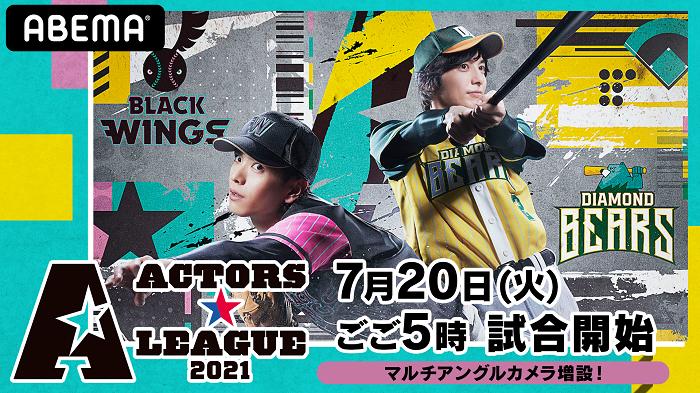 『ACTORS☆LEAGUE 2021』
