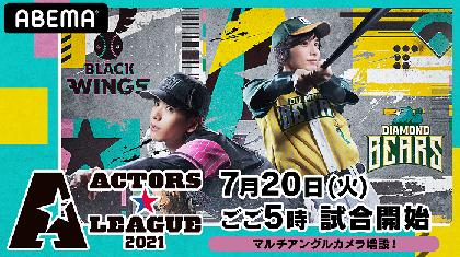 黒羽麻璃央企画プロデュースの『ACTORS☆LEAGUE 2021』 「ABEMA」にて独占生配信が決定
