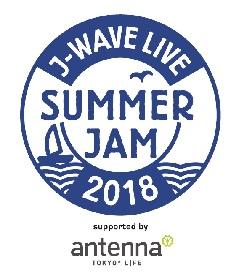 『J-WAVE LIVE SUMMER JAM 2018』開催決定 レキシ、スカパラ、Superflyら第1弾出演アーティストも発表に