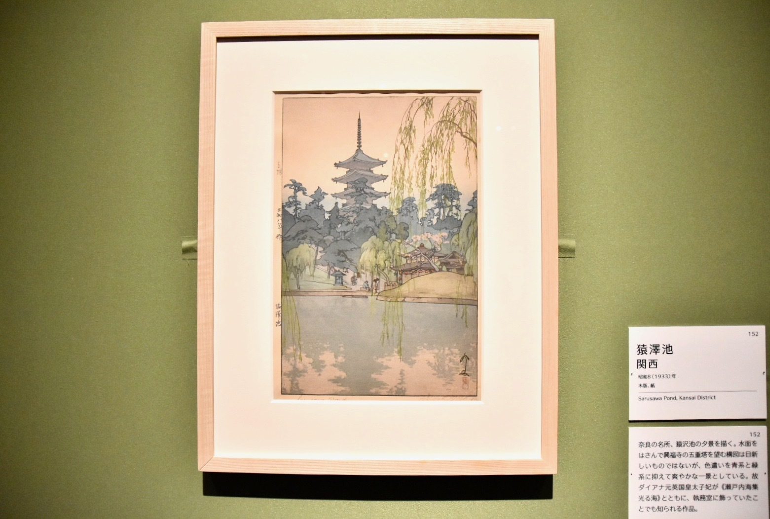 《関西 猿澤池》1933年