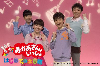 NHK『おかあさんといっしょ』が60年目にして初の映画化 スタジオを飛び出してスケールアップした冒険へ