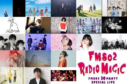 FM802開局30周年『FM802 30PARTY SPECIAL LIVE RADIO MAGIC』にAI、高橋優が追加出演、スキマスイッチとのコラボレーションも