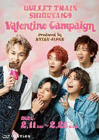 超特急×『NYLON JAPAN』、バレンタインキャンペーンを開催 プレゼント企画やポップアップストアをオープン