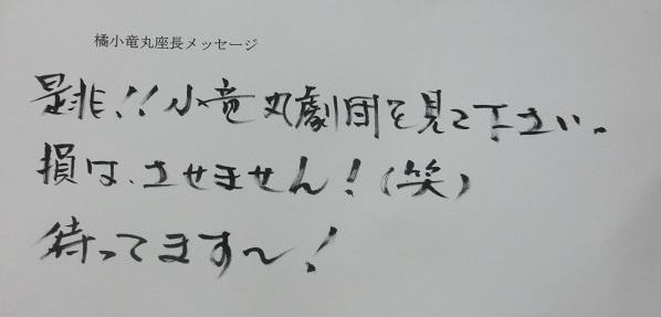 関西で観たがっている方が多いと伝えると大変喜び、すぐにメッセージを書いてくださった