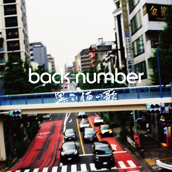 back number「黒い猫の歌」