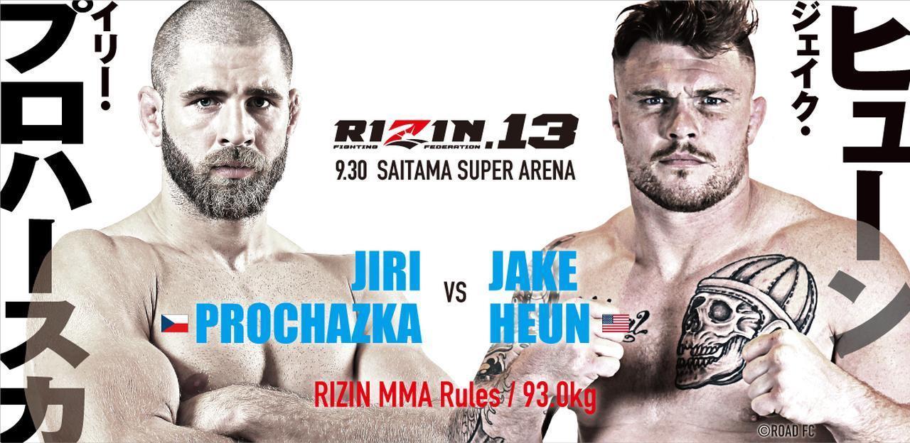 イリー・プロハースカ vs. ジェイク・ヒューン[RIZIN MMA ルール:1R 10分 / 2R 5分(93.0kg)※肘あり]