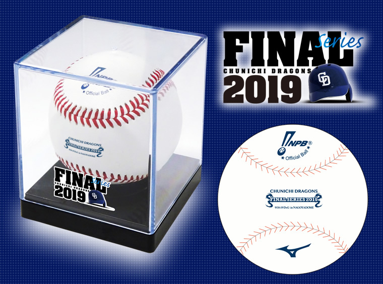 「ファイナルシリーズ 2019」 ロゴ入り公式試合球。プラスチック製のクリアボールケースとともに贈呈される ※画像はイメージ