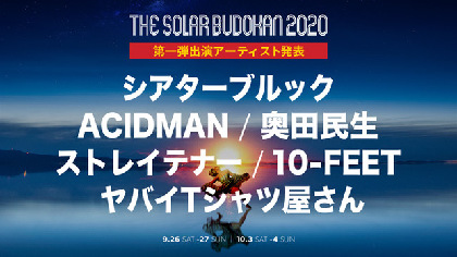 『THE SOLAR BUDOKAN 2020』第1弾発表でACIDMAN、奥田民生、シアターブルック、テナー、10-FEET、ヤバT