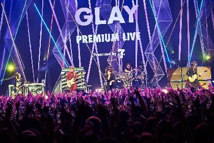 GLAY 令和最初のライブは平成の名曲オンパーレード