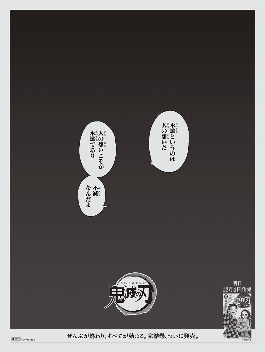 (C)吾峠呼世晴/集英社