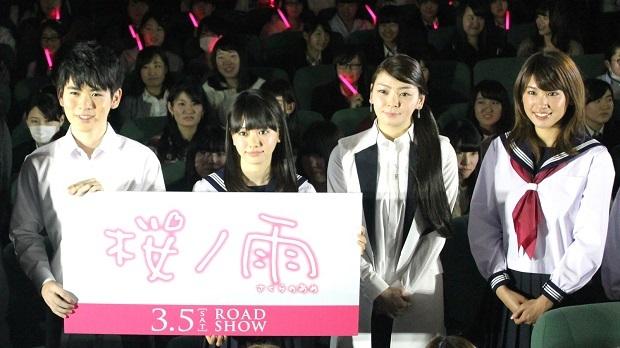 山本舞香さん、広田亮平さん、久松郁実さん「桜ノ雨」を生合唱