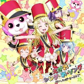 『BanG Dream!』ハロー、 ハッピーワールド!が5枚目のシングル「えがお・シング・あ・ソング」をリリース