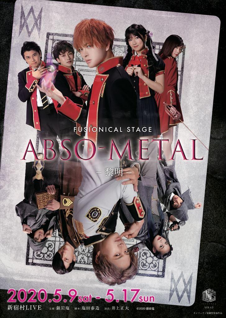 『ABSO-METAL~黎明~』チラシビジュアル (C)2020 銀岩塩