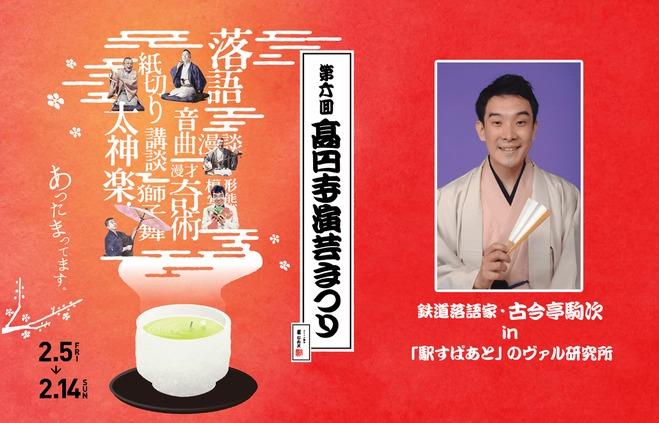 「駒次鉄道×駅すぱあと 鉄道落語」