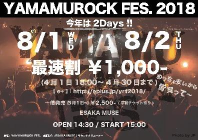 大阪のライブハウスESAKA MUSEによるイベント『YAMAMUROCK FES.』が8月に開催決定