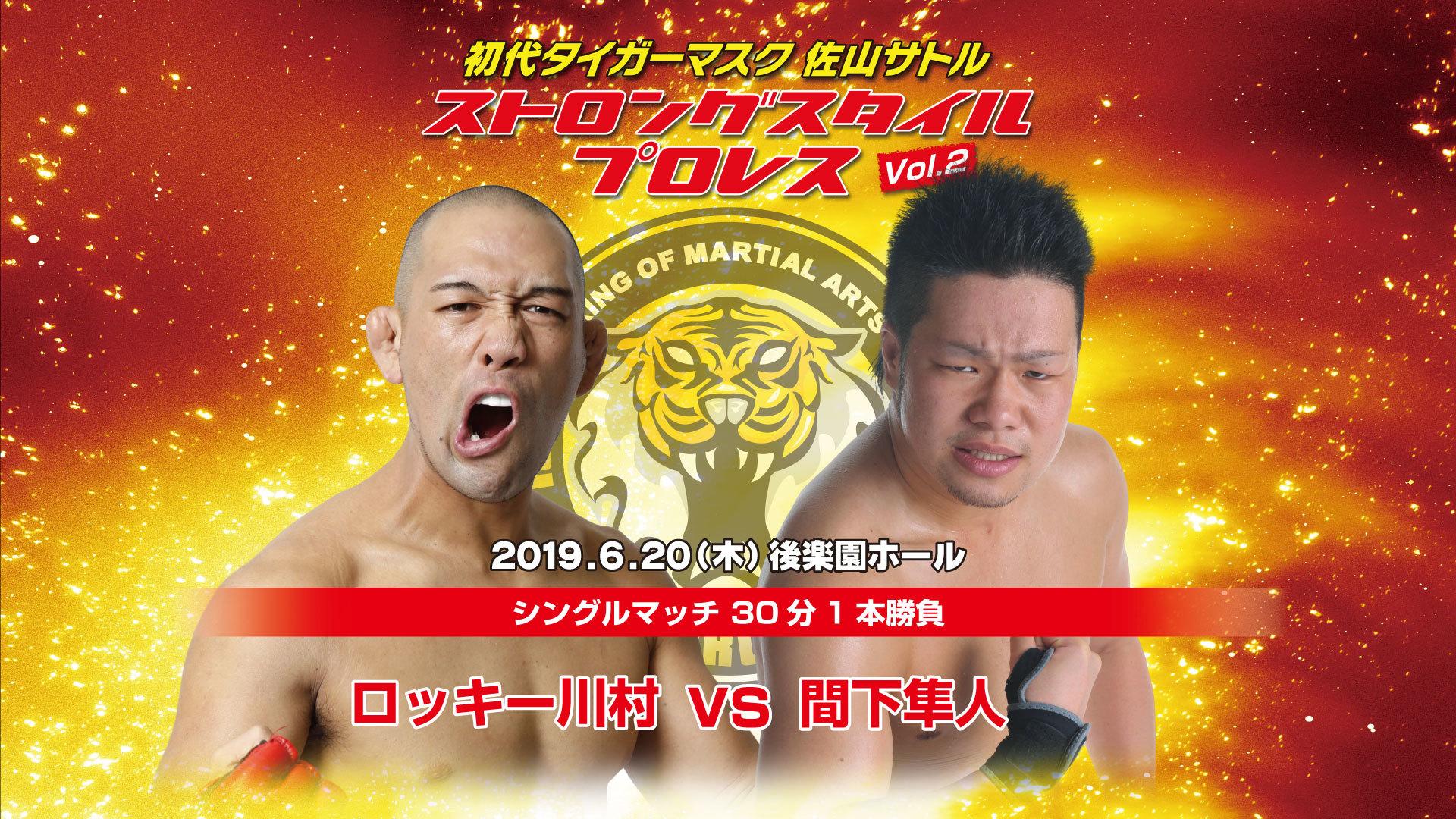 【第3試合 シングルマッチ 30分1本勝負】ロッキー川村 vs間下隼人