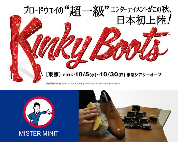 ブロードウェイ・ミュージカル「キンキーブーツ」<来日版> ミスターミニット サービス利用券付チケットの販売