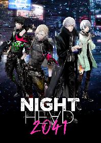カルト的人気ドラマが『NIGHT HEAD 2041』としてアニメ化 2021年7月にフジテレビ「+Ultra」で放送決定