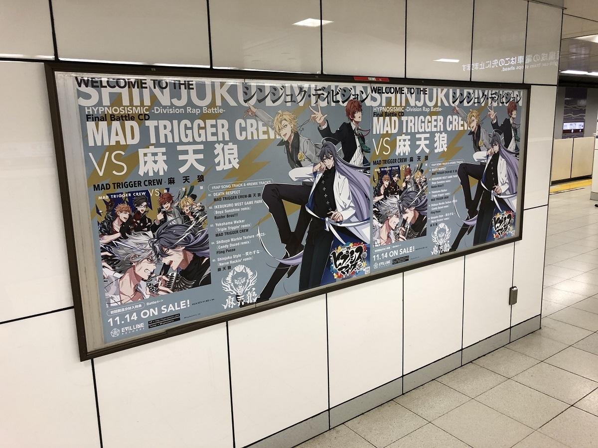 新宿三丁目駅貼りポスター