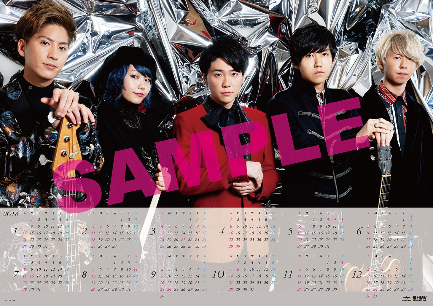 【HMV】ポスターカレンダー