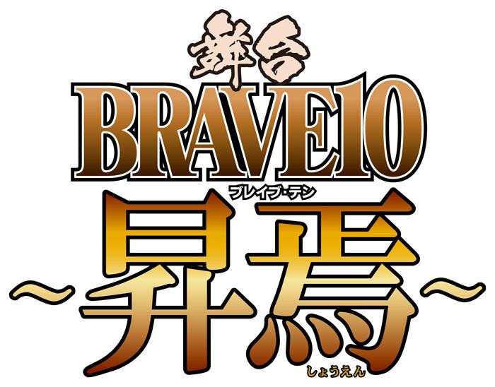 新作タイトルロゴ  (C)霜月かいり・kADOKAWA/舞台「BRAVE10〜昇焉〜」製作委員会