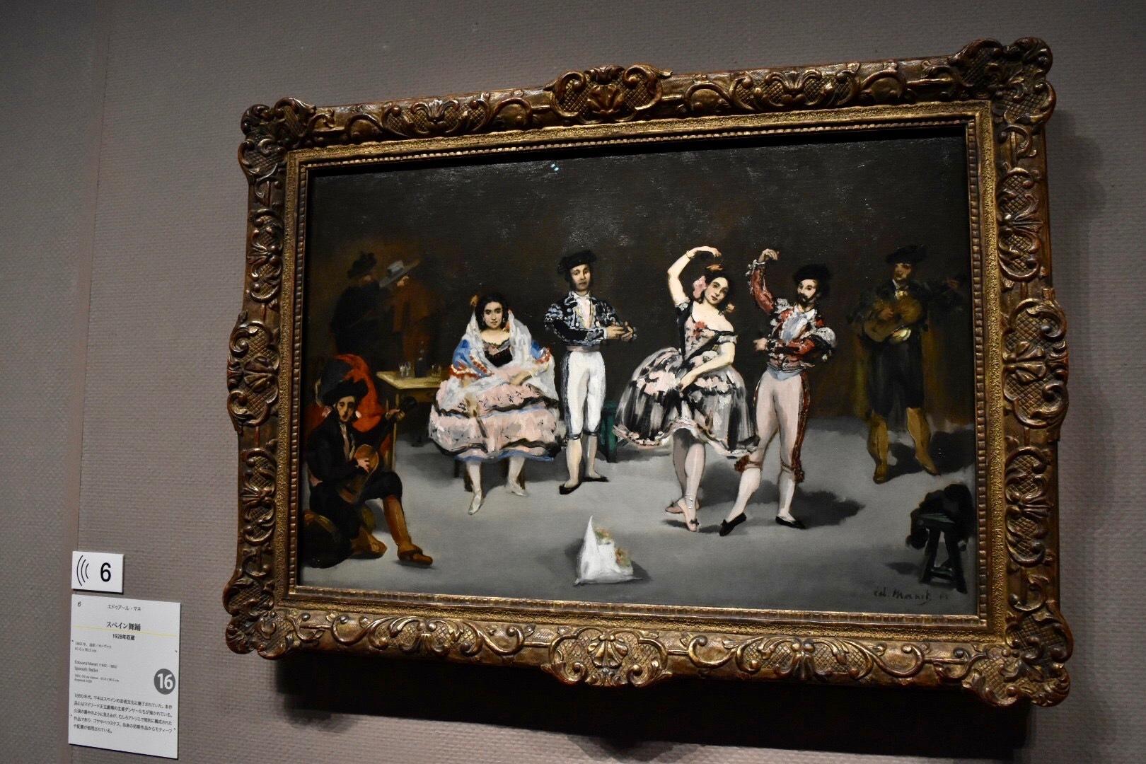 展示風景:エドゥアール・マネ 《スペイン舞踊》 1862年
